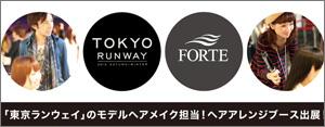 2012東京ランウェイ